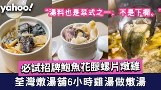 荃灣美食│燉湯舖 6小時雞湯做燉湯 招牌鮑魚花膠螺片燉雞