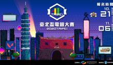 開戰啦!「2020台北盃電競大賽」誠徵高手過招