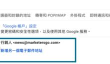 Gmail竟然可以禁止複製、自動銷毀機密信件?10 個Gmail隱藏版技巧(下)