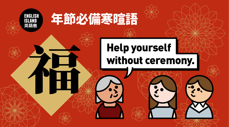 【英語小測驗】年節必備寒暄語