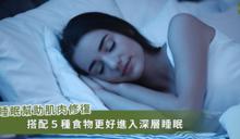 腰酸背痛是肌肉太緊繃!美國國家睡眠基金會:睡覺是最好的復健,5種食物幫助深層睡眠