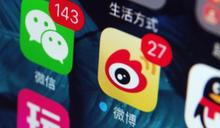 微信、微博等app新政策更新引爆用戶不滿 現大量遷徙潮