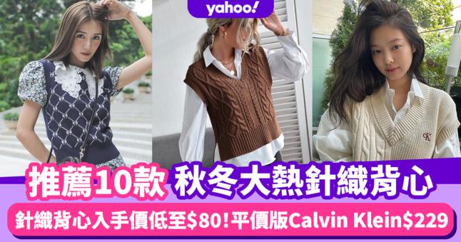 https://hk.news.yahoo.com/%E9%87%9D%E7%B9%94-%E8%83%8C%E5%BF%83-%E5%A4%96%E5%A5%97-%E7%A7%8B%E5%86%AC-%E8%A1%AB-223050304.html