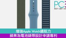 增強Apple Watch續航力 蘋果為電池錶帶設計申請專利