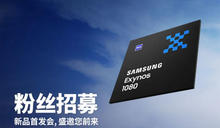 Samsung 預告推出中階手機處理器 Exynos 1080