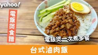 【電飯煲食譜】台式滷肉飯!電飯煲一次煮多餐