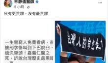 國民黨稱「台灣人的命也是命」 林靜儀怒轟:荒謬、不知廉恥