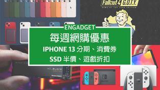 每週網購優惠:iPhone 13 分期入手、第二期消費券、SSD 半價、遊戲折扣