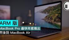 ARM 版 MacBook Pro 最快年底推出,然後到 MacBook Air