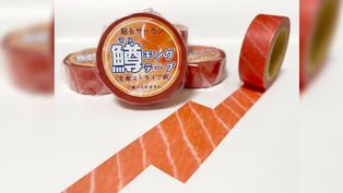 神還原Q嫩魚肉! 日本「鮭魚膠帶」立即完售
