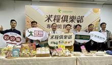麵粉Out國產米穀粉來取代 米糧俱樂部專區開賣 (影音)