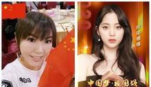 歐陽娜娜惹罵 劉樂妍嗆不屑台灣國籍