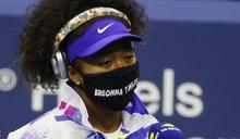網球冠軍大坂直美 從靦腆內向到敢言敢行的黑人平權領軍人物