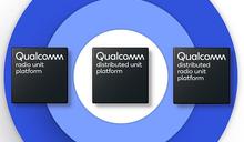 搶佔5G基礎設備市場!高通投入5G基地台晶片的三大優勢