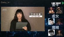 金曲31/驚喜現身報運勢 唐綺陽:3星座工作運旺