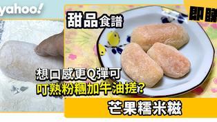 甜品食譜│芒果糯米糍  想口感更Q彈可叮熟粉糰加牛油搓?