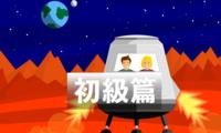 離地球最近的行星是?太空知識挑戰賽初級班—錯一題老師要哭哭了
