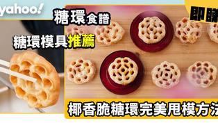 【糖環食譜】椰香脆糖環完美甩模方法!糖環模具推薦