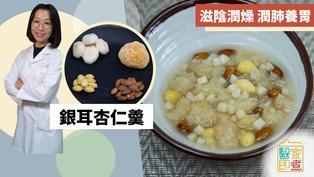 【糖水食譜】滋陰潤燥銀耳杏仁羹 潤肺養胃減輕尿頻