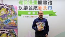 環保漫畫家黃志湧捐贈漫畫 盼孩子養成環保觀念