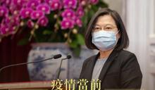蔡總統籲體諒共同承擔 藍委酸文青式喊團結就能擋病毒