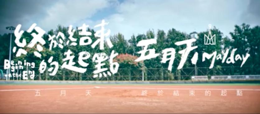 五月天 《終於結束的起點》 官方版MV