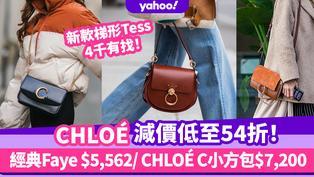 名牌手袋 CHLOÉ減價低至54折!經典Faye $5,562/ CHLOÉ C小方包$7,200/ 新款長形Tess 4千有找!