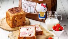 人氣生吐司合體Hello Kitty!推莓果口味送聯名環保袋