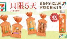 【7-11】買自家品牌家庭裝麵包 即送果物野菜蔬果汁(24/08-28/08)