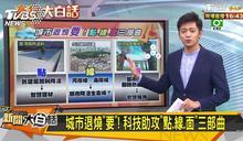 台灣成燒番薯!「都市降溫」迫切危機