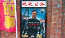 王浩宇挫咧等!國民黨、民眾黨都出力幫忙 罷王完成二階連署