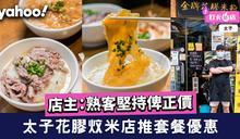 【太子美食】太子花膠炆米店推套餐優惠 店主:熟客堅持俾正價
