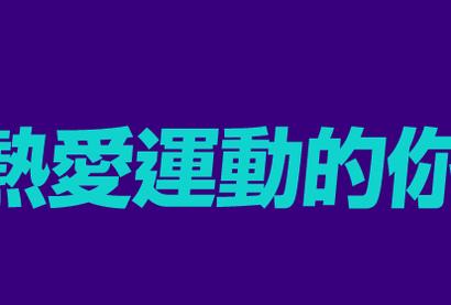 東京戰報影音報導