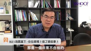 台灣能抵抗下一個921了嗎?彭啟明:我們還沒準備好