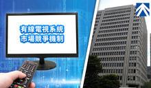 從「有線電視規範說明」修正 看CATV面臨新媒體競爭管制改革