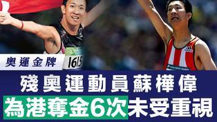 【奧運金牌】殘奧運動員蘇樺偉 為港奪金6次未受重視