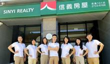 房市/人才培育重專業與品德 信義房屋屢獲國內外CSR獎