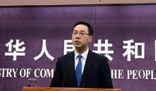 美禁投資部份中國國企 中商務部 : 少數政客壓制不了市場力量