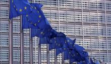 半導體等6大戰略領域 歐盟將減少對中國依賴