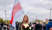勇!明斯克示威白俄羅斯小姐被捕 粉絲喊:堅持住