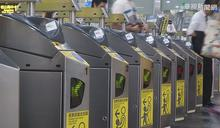 北捷常客優惠回饋金自動加值 有效期限延長至1年