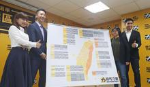 時力公布縣市議員提名選區(1) (圖)