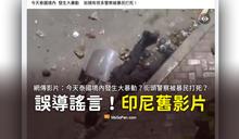 【誤導】泰國境內發生大暴動影片?過去印尼衝突事件