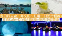 【假日好去處】何文田、紅磡一日遊行程推介 文青Cafe+DIY藍月蠟燭+室內小型賽車