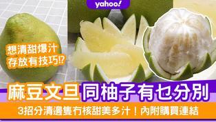 麻豆文旦│文旦/柚子有乜分別?3招分清邊隻冇核甜美多汁
