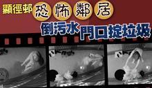 網民熱話:沙田公屋怪婦瘋狂滋擾鄰居 獨居媽媽極困擾