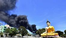 台資明諦化學泰國工廠凌晨突爆炸!震動新曼谷機場航廈 當局急撤離5公里範圍居民