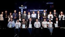工研院力助臺北建構創新創業生態圈