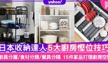 淘寶收納|廚房收納置物架推介15件+日本廚房收納5大技巧