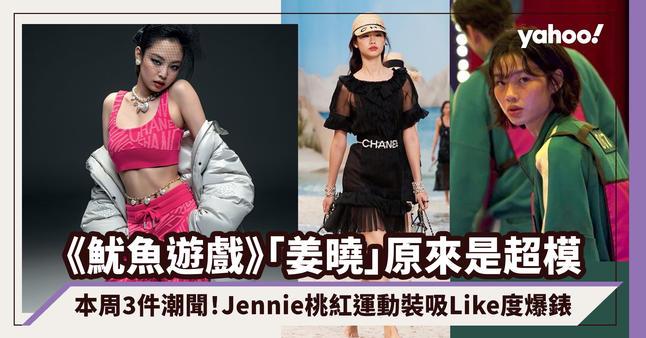 https://hk.news.yahoo.com/%E9%AD%B7%E9%AD%9A%E9%81%8A%E6%88%B2-netflix-%E9%84%AD%E6%B5%A9%E5%A6%8D-%E5%A7%9C%E6%9B%89-jennie-chanel-220050149.html